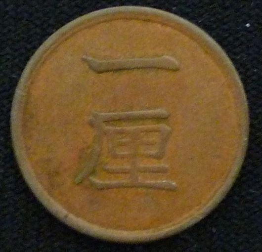1厘銅貨(いちりんどうか)
