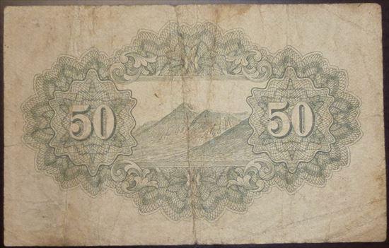 政府紙幣50銭 靖国50銭