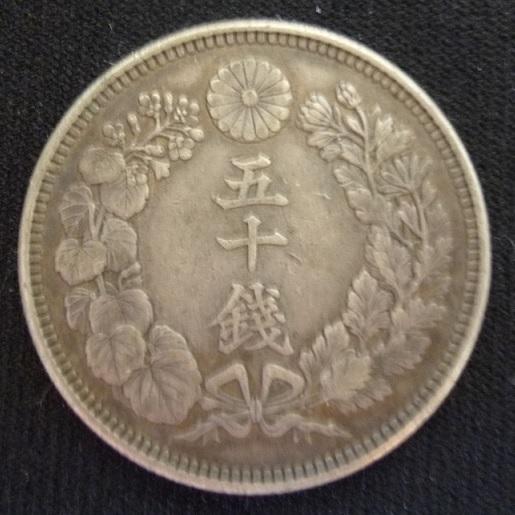 旭日50銭銀貨(表面)