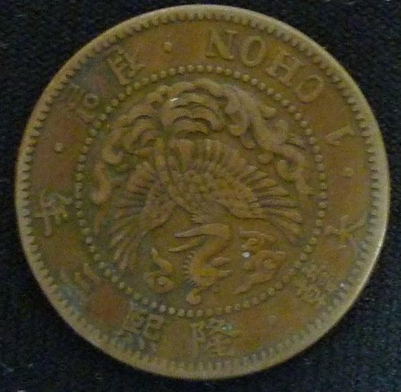 1銭銅貨小型(在外貨幣 朝鮮貨幣)
