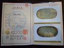 日本貨幣商協同組合が発行する鑑定書
