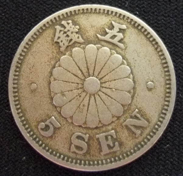 菊5銭白銅貨(表)