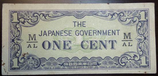 大東亜戦争軍票 1セント(表)