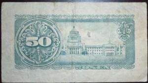 政府紙幣 50銭 板垣退助
