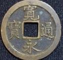 寛永通宝 寛文8年(1668年)~享保2年(1717年)に鋳造された新寛永銭の取引価格と見分け方