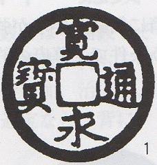 二水永(水戸) 寛永3年 40,000~20,000