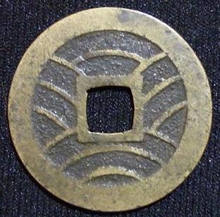 寛永通宝 古寛永銭と新寛永銭の見分け方