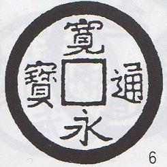 寛永通宝 仙台銭
