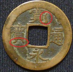新寛永通宝 母銭 虎ノ尾寛(和歌山)の見分け方と買取価格