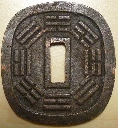 秋田鍔銭の裏面