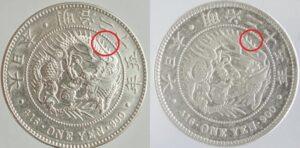 新1円銀貨 明治25年前期と後期の違い