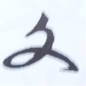 文政一分判金(草文)