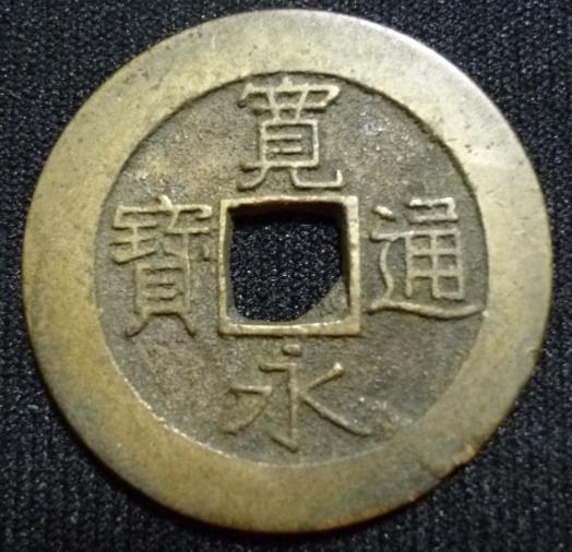 寛永通宝(寛永銭)
