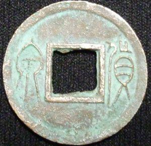 古銭 貨泉(表面)