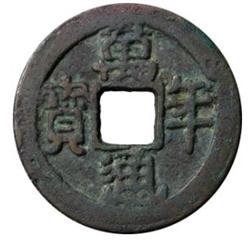 皇朝十二文銭 萬年通宝