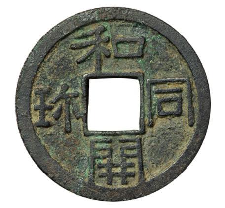 皇朝銭 和同開珎