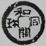 皇朝十二文銭