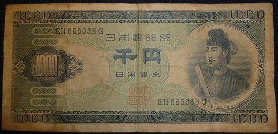 日本銀行券B号1,000円 聖徳太子1,000円