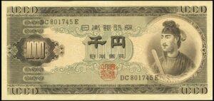 日本銀行券B号1,000円聖徳太子1,000円の価値と見分け方
