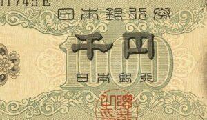 日本銀行券B号1000円聖徳太子 玉虫厨子の「透金具の天平模様」がデザイン
