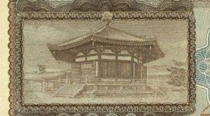 日本銀行券B号1000円聖徳太子の裏面の法隆寺夢殿