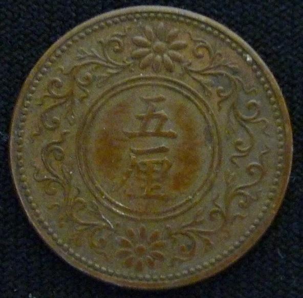 5厘青銅貨(ごりんせいどうか)