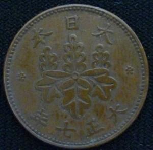5厘青銅貨(ごちりんせいどうか)