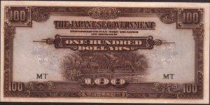 大東亜戦争軍票100ドル
