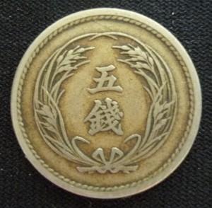 稲5銭白銅貨