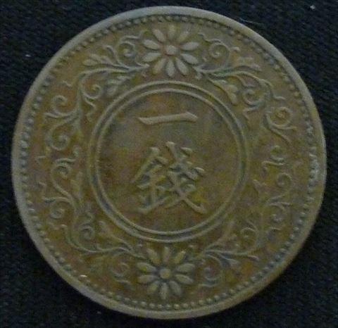 桐1銭青銅貨-表