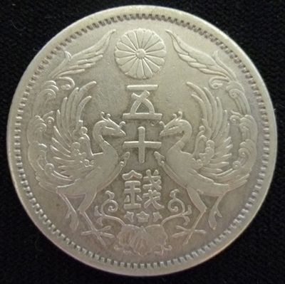 小型50銭銀貨(表)