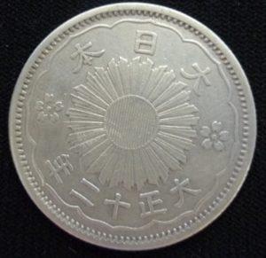 小型50銭銀貨(裏)
