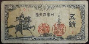 日本銀行券5銭 楠公5銭
