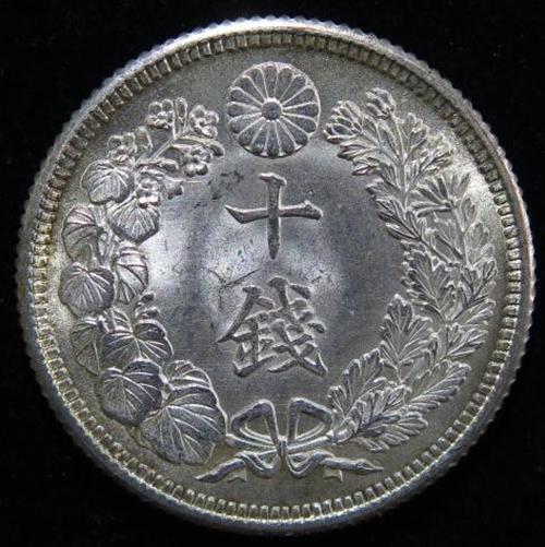 旭日10銭銀貨の表面