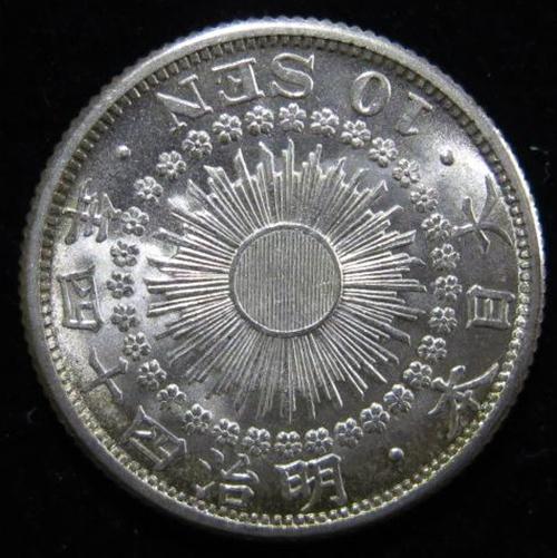 旭日10銭銀貨の裏面