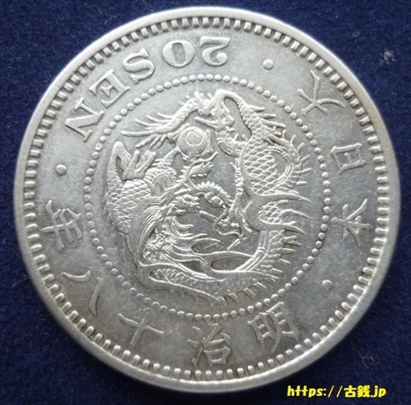 竜20銭銀貨 表面