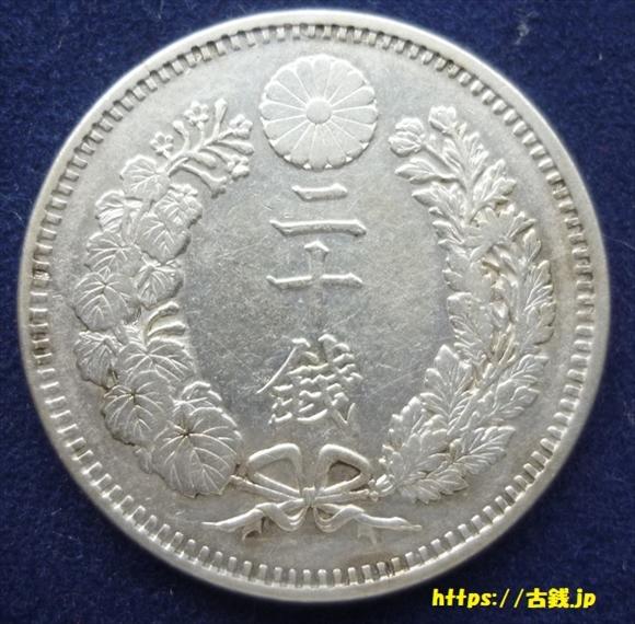 竜20銭銀貨 裏面