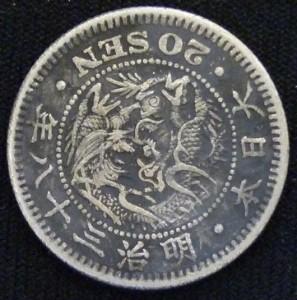 竜20銭銀貨