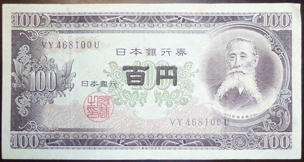 日本銀行券B号100円 板垣退助100円