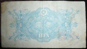 日本銀行券 1円 二宮尊徳