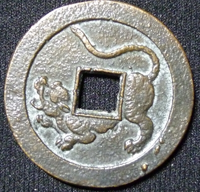 絵銭 水戸虎銭と水戸降兵の見分け方と取引価格