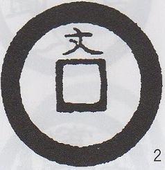 新寛永銭 正字文 母銭50,000円~25,000円 通用銭150円~100円