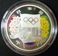 リオ2016-東京2020 オリンピック競技大会開催引継記念 千円銀貨