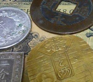 古銭買取お待ちしております。