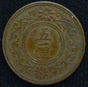 5厘青銅貨