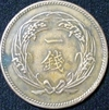 稲1銭青銅貨の特徴と買取価格の相場