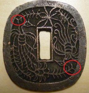 秋田鍔銭の種類と見分け方