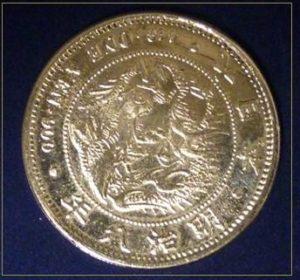 1円銀貨の模造品