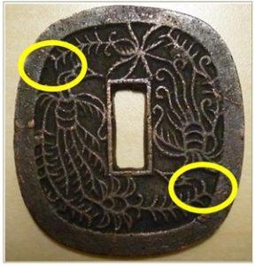 秋田鍔銭(あきたつばせん)の「長尾」