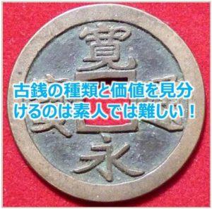 古銭の種類と価値を見分けるのは素人では難しい!